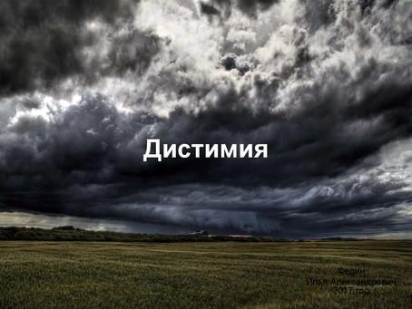 """Дистимия, или дистимическое расстройство ( от др.-греч. """"уныние, подавленность, печаль""""),- это"""