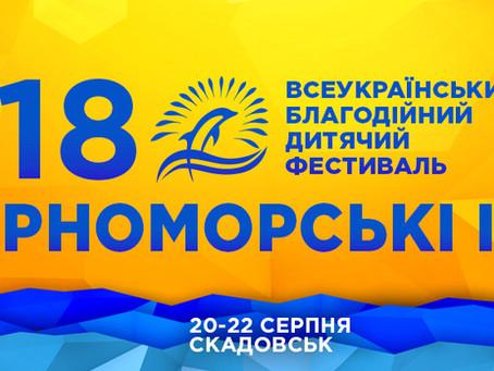 Super-новина! Чорномоські Ігри!
