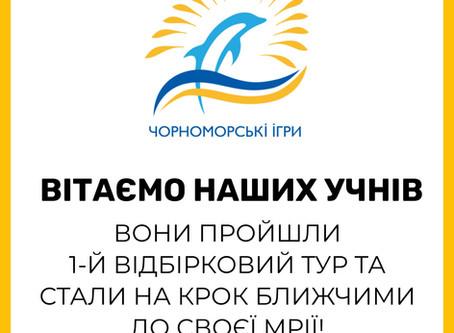 Визначено участників другого туру 18-тих «Чорноморських Ігор»!