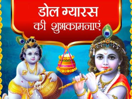 डोल ग्यारस कब है, जानिए पूजा के शुभ मुहूर्त, महत्व और क्या करते हैं इस दिन