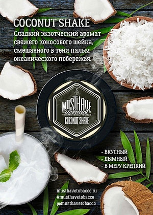 MUSTHAVE - COCONUT SHAKE