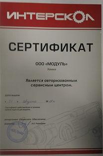 Сертификат Интерскол_edited.jpg