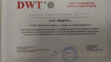 Сертификат DWT
