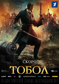 ТОБОЛ.png