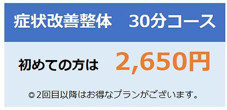 福岡市南区長住のるりいろ整骨院での症状改善整体30分コースは初回2,650円です。その後は1回3,800円ですが、2回目以降はお得なプランがございます。