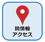福岡市南区長住のるりいろ整骨院の情報とアクセス方法