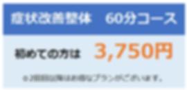 福岡市南区長住のるりいろ整骨院での症状改善整体60分コースは初回3,750円です。その後は1回5,500円ですが、2回目以降はお得なプランがございます。