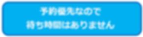 福岡市南区長住のるりいろ整骨院は、予約優先ですので待ち時間なくご案内できます。当日や直前のご予約、受付時間外のご予約も承りますので、お気軽にご連絡ください。