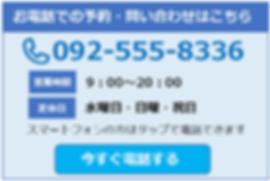 福岡市南区長住のるりいろ整骨院の電話番号は092-555-8336です。営業時間は9時から20時で、定休日は水曜・日曜・祝日となっております。体のお悩みや不調、産後、骨盤矯正、猫背矯正、肩こり、首痛、腰痛、スポーツでのケガなどの施術に関してお気軽にお電話ください!
