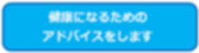 福岡市南区長住のるりいろ整骨院では、健康になるためのアドバイスをいたします。