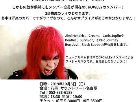 2019年10月6日(日) HIRO & FRIENDS ワンマンライヴ at サウンドノート名古屋!!!