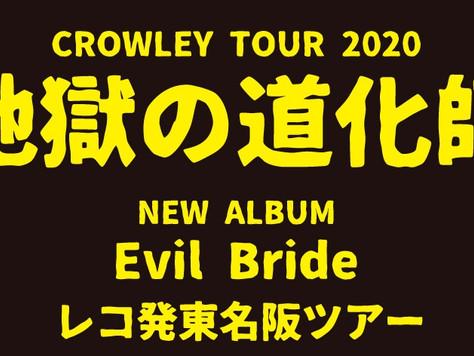 9月に予定されていた「EVIL BRIDE」レコ発東名阪ツアーの延期が決定。