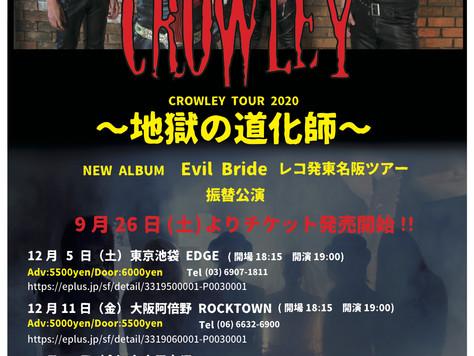 12月に行われる「EVIL BRIDE」レコ発東名阪ツアー 振替公演のチケット、9月26日(土)より発売!