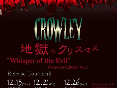 2018 12月 Crowley 東名阪ツアー & Whisper of the Evil Premium Edition Ver.2 (流通盤CD) が12月に発売決定!!!