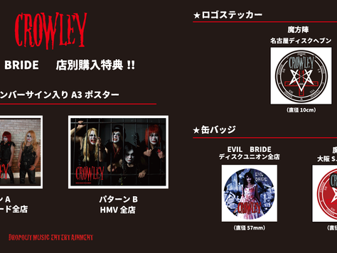 7月7日発売のニューアルバム「EVIL BRIDE」の店別購入特典の詳細を発表!!!!!