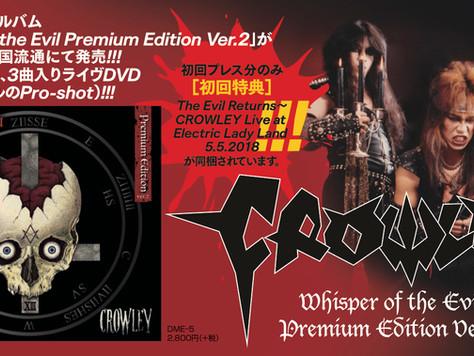 いよいよ来週発売のWhisper of the Evil Premium Edition Ver.2 購入特典と東名阪ツアー入場者特典について。