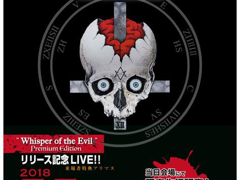 5月5日の「Whisper of the Evil Premium Edition」初回盤、会場限定販売についての詳細です。