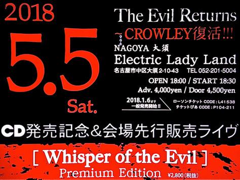本日1月6日発売!!! Whisper of the Evil Premium Edition CD発売記念&会場先行販売ライヴのチケット!!!