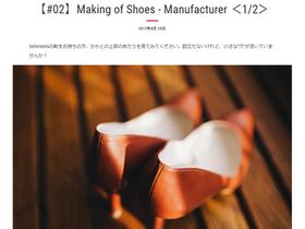 東京発シューズブランドSellenateraさまにアポロの靴づくりをインタビューしていただきました。