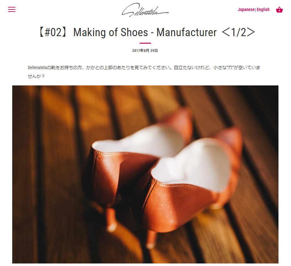 Making of Shoes - Manufacturer <前編>