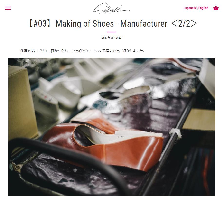Making of Shoes - Manufacturer <後編>