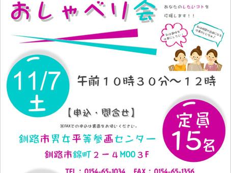 じもじょき.釧路市のイベントが続きます!