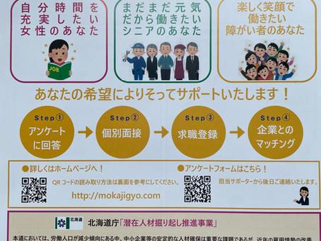 北海道庁「潜在人材掘り起し推進事業」委託事業に採択されました!