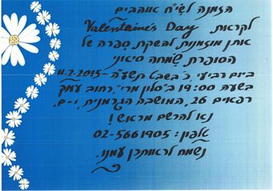 """הזמנה להשקת הספר של שמחה סיאני """"שי""""ח אוהבים"""""""