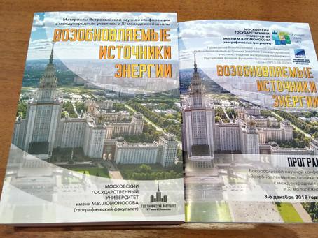Опубликованы сборник докладов участников конференции и Программа