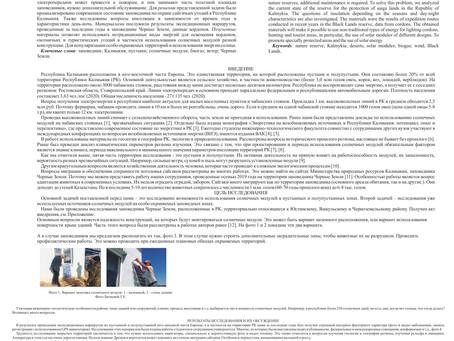 Постер к устному докладу - Битяева Г.Е.