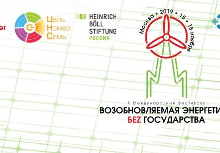 Фестиваль ВИЭ в Москве - 15-18 ноября, 2019