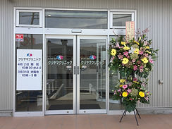 clinic.entrance.jpg