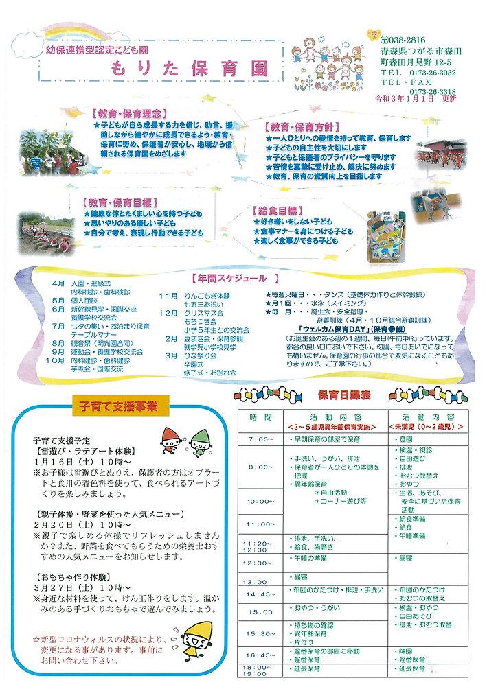 もりた保育園令和3年1月~3月.jpg