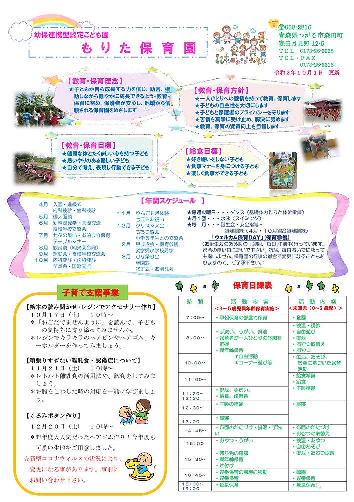もりた保育園令和2年10月~12月.jpg