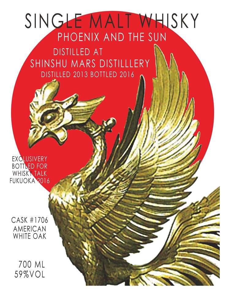 信州マルス蒸留所 太陽と鳳凰 2013 Shinshu Mars Distillery Phoenix and the Sun