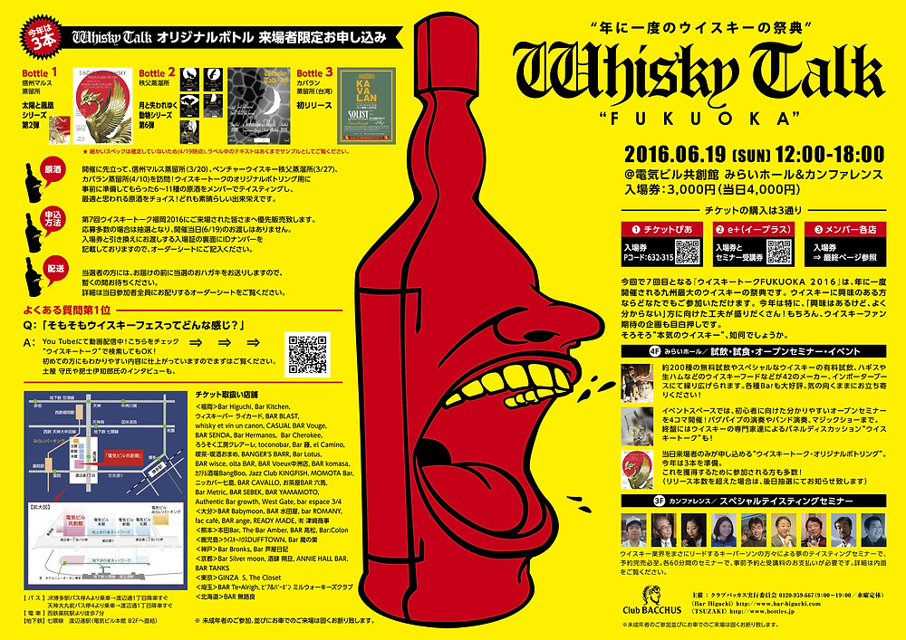 Flyer -Whisky Talk FUKUOKA 2016-
