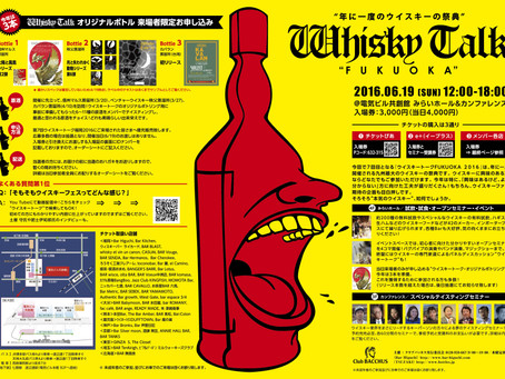 【ウイスキートーク福岡2016】チケット発売開始!-Ticket now on sale-