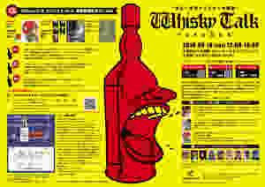 Flyer -Whisky Talk FUKUOKA 2016-
