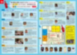 リーフレット 4_5.jpg