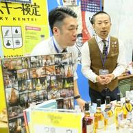 ウイスキー文化研究所/京都ウイスキーパーティー実行委員会 様