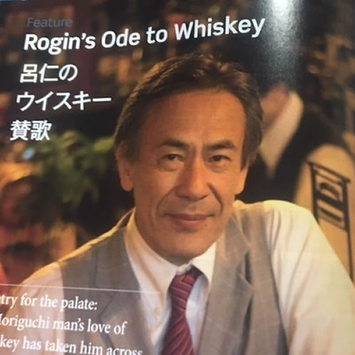 "[B-3]Vagabond's Whiskey Story ""Prohibition and after"""