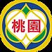 桃園教育局徽章.png