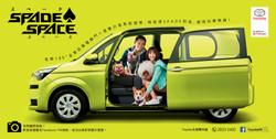 Toyota-Spade_12Sheet_Green