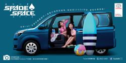 Toyota-Spade_12Sheet_Blue