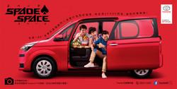 Toyota-Spade_12Sheet_Red