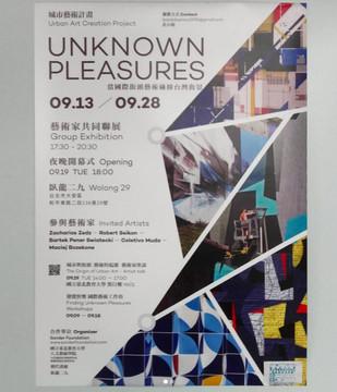 Poster_Unknown-Pleasures-881x1024.jpg