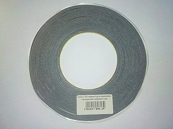 Скотч 3М черный для проклейки тачскринов ширина 2 мм