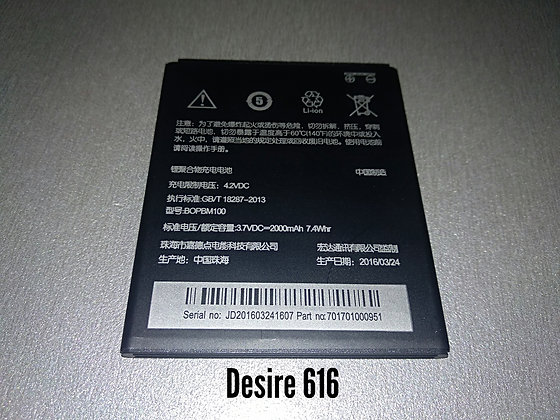 АКБ для HTC Desire 616