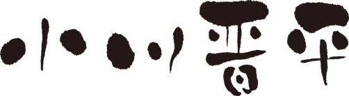 shimpei_2.png