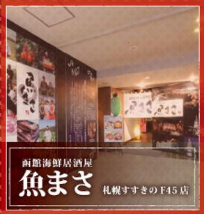魚まさ札幌店